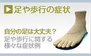 足や歩行の症状