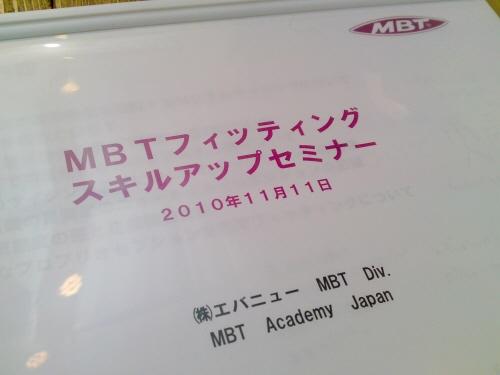 MBTのスキルアップセミナー